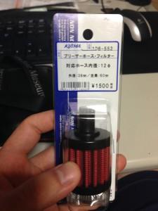 Kijima crankcase breather filter